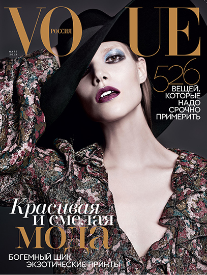 Vogue_Russia_layout